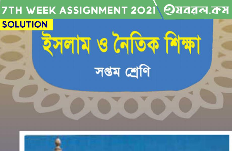 Class Seven 7th week (Islam) Assignment 2021 Solution  | ৭ম শ্রেণির ইসলাম শিক্ষা ৭ম সপ্তাহ অ্যাসাইনমেন্ট ২০২১