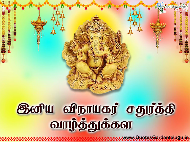 Happy ganesh chaturthi greetings wishes images in tamil