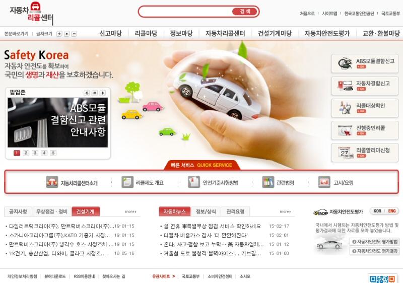 8개 업체 제작 판매한 총 103개 차종 73,512대 제작결함 자발적 시정조치(리콜)