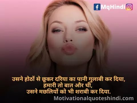 Shayari On Lips In Hindi