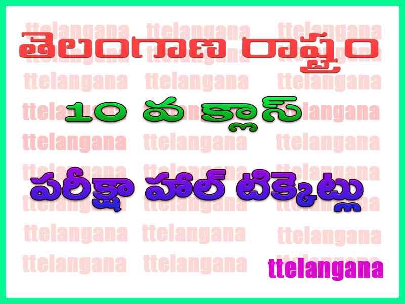 తెలంగాణ రాష్ట్రం 10 వ తరగతి వార్షిక పరీక్షా హాల్ టికెట్లు