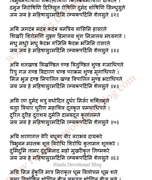 Vishnu Sahasranamam In Marathi Pdf
