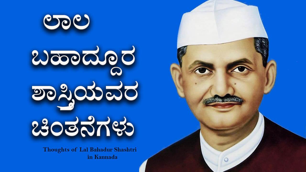 ಲಾಲ ಬಹಾದ್ದೂರ ಶಾಸ್ತ್ರಿಯವರ ಚಿಂತನೆಗಳು : Quotes and Thoughts of Lal Bahadur Shashtri in Kannada