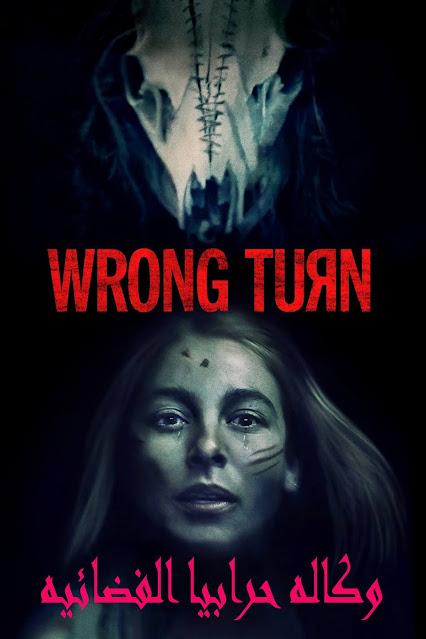 فيلم Wrong Turn 2021 مترجم اون لاين  - حرابيا