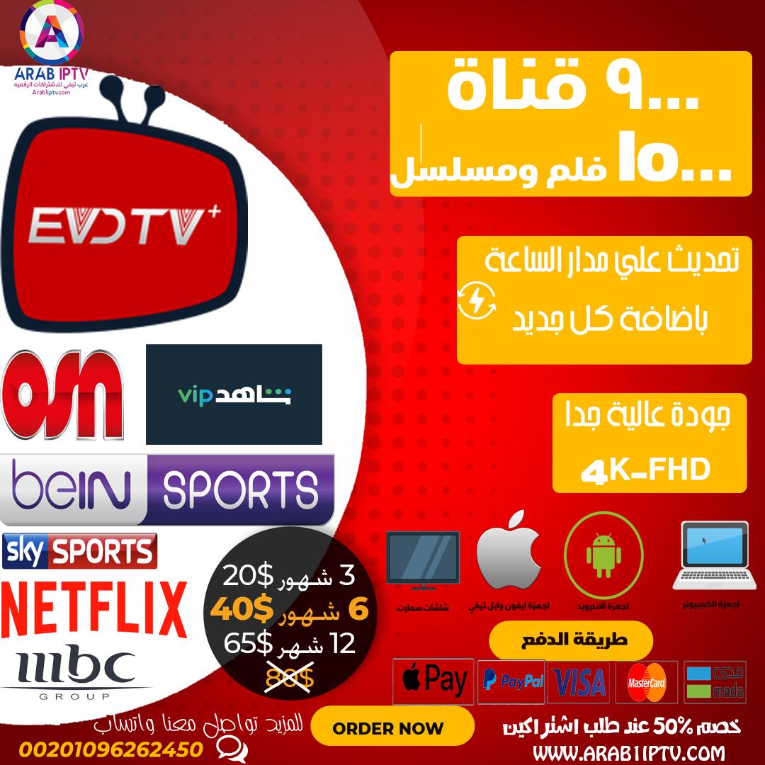 اشتراك IPTV ألملكي EVDTV لمدة عام
