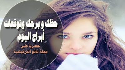 توقعات ميشال حايك اليوم الثلاثاء 18/2/2020