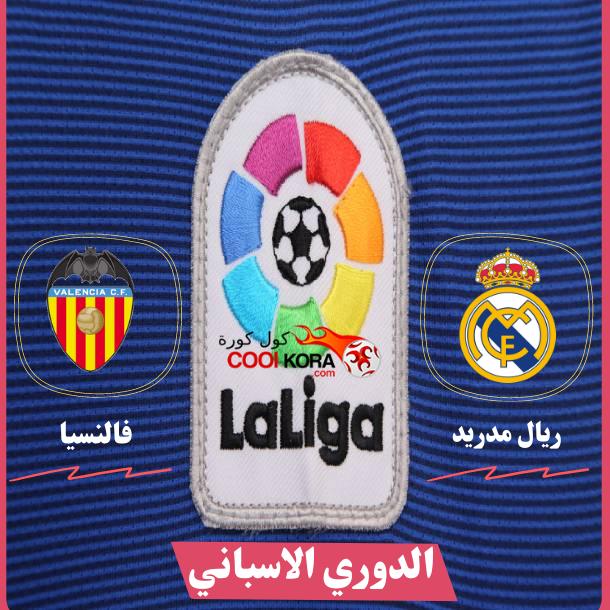تقرير مباراة فالنسيا أمام ريال مدريد الدوري الاسباني