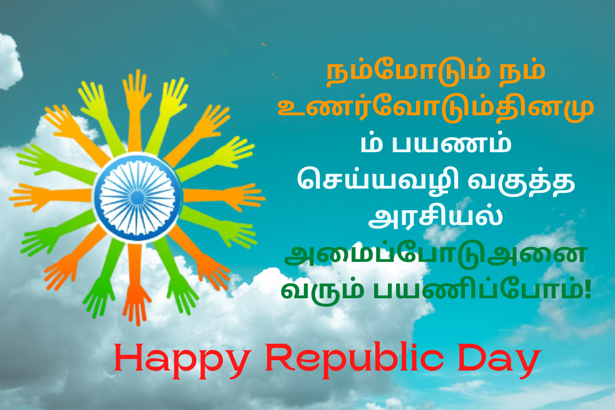 Republic Day Quotes Reply in Tamil