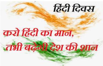 हिंदी दिवस पर स्पीच/भाषण