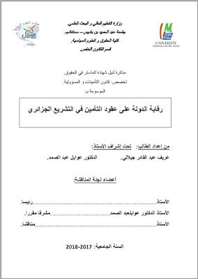 مذكرة ماستر: رقابة الدولة على عقود التأمين في التشريع الجزائري PDF
