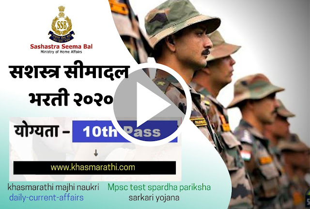 सैन्यदलात (SSB Recruitment) 1522 जागांची मोठी भरती, 70 हजार रुपयांपर्यंत वेतन || Marathi news