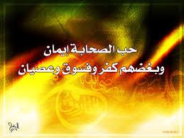 Ahlul Bait Bersholawat Kepada Umar