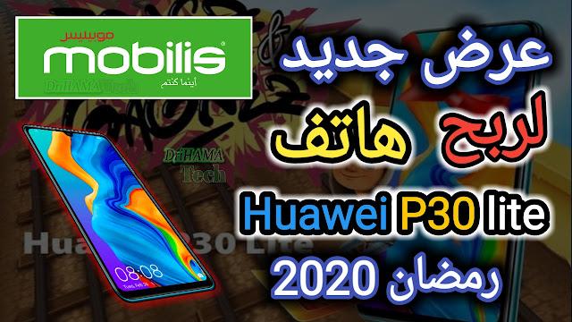 عرض موبيليس الجديد 2021 لشهر رمضان موبيليستور لربح هاتف هواوي بي 30 لايت Huawei P30 Lite