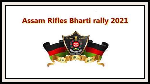 [ट्रेडसमैन-भर्ती] Assam Rifles Open Bharti Rally 2021: 1230 Technical, Tradesman posts
