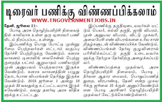 Applications are invited for Driver vacancy Post in Government Industrial Training Institute Bodi, Theni District