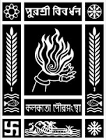 Kolkata Municipal Corporation, KMC, 12th, Staff Nurse, WB, West Bengal, freejobalert, Sarkari Naukri, Latest Jobs, kmc logo