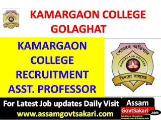 Kamargaon College Recruitment 2019-Assistant Professors