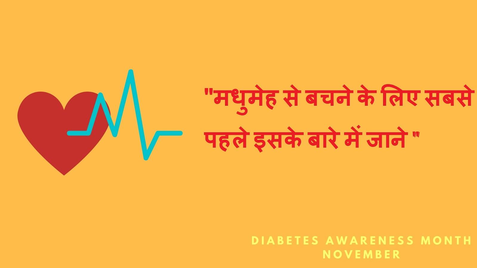 diabetes slogans in hindi