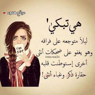 صور عتاب كلام حزين بوستات عن العتاب صورعتاب قوي