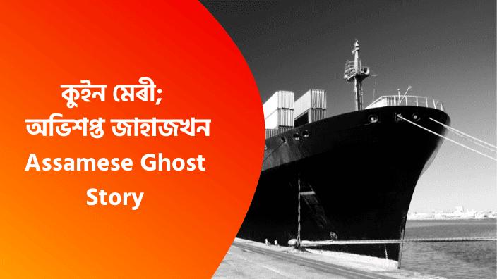 Horror Story In Assamese-Assamese Ghost Story