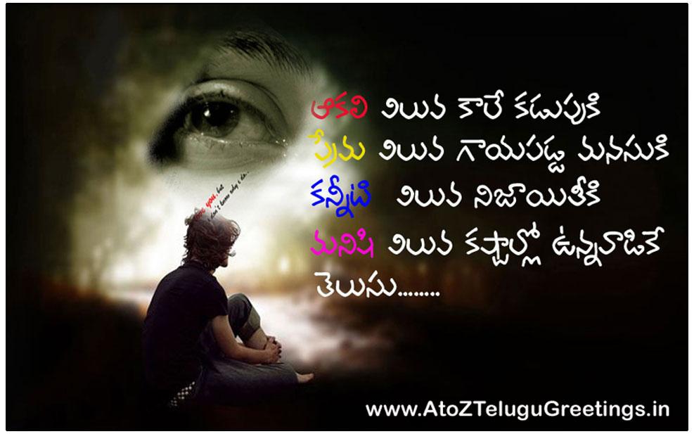 Love greetings in best telugu feelings m4hsunfo