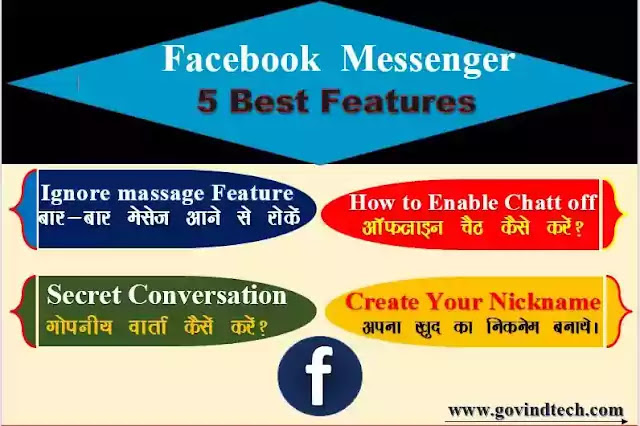 What is the Chat Off feature in Messenger, and how is it enabled, Messenger me Kya hai secret conversation.?