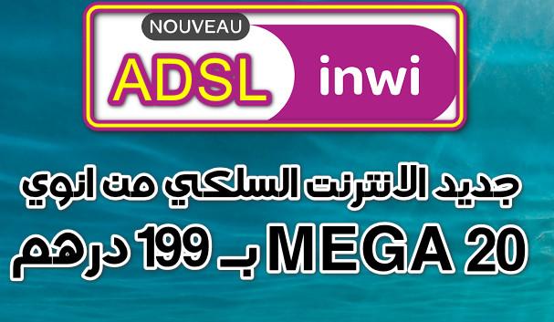 معلومات,عن,inwi,ADSL,20,Mo,الجديد,مقابل,199,درهم,شهريًا,فقط