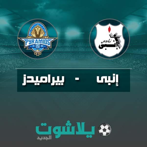 مشاهدة مباراة انبي وبيراميدز بث مباشر اليوم 11-03-2020 في الدوري المصري