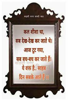 hindi suvichar wallpaper31