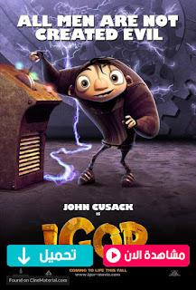 مشاهدة وتحميل فيلم Igor 2008 مترجم عربي
