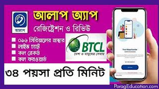 আলাপ অ্যাপস ডাউনলোড - Alaap BTCL APK download