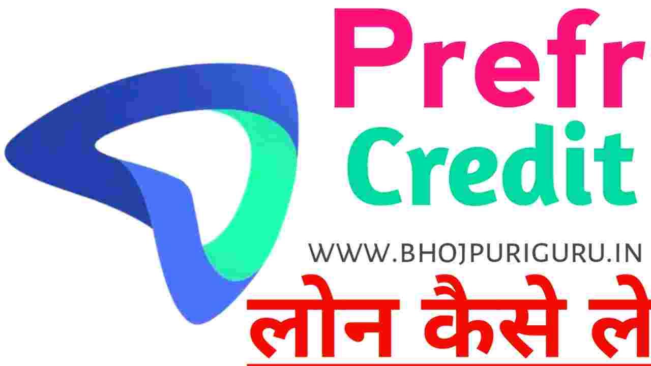 Prefr Credit Loan kaise Le, Prefr Credit Se Personal Loan Kaise Lete hai - Bhojpuri Guru
