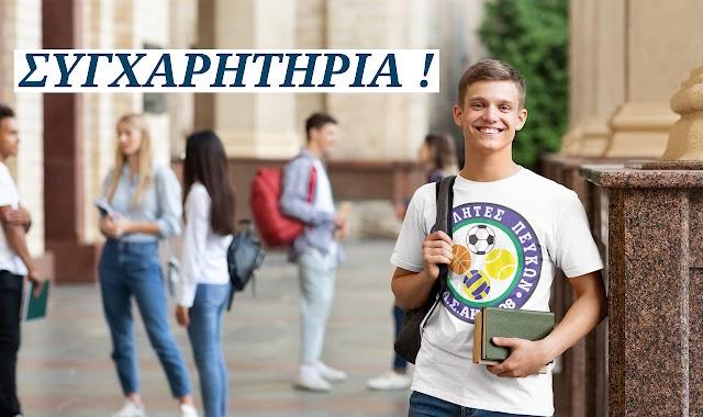 Συγχαρητήρια στους επιτυχόντες αθλητές και αθλήτριές μας στις Πανελλήνιες εξετάσεις !
