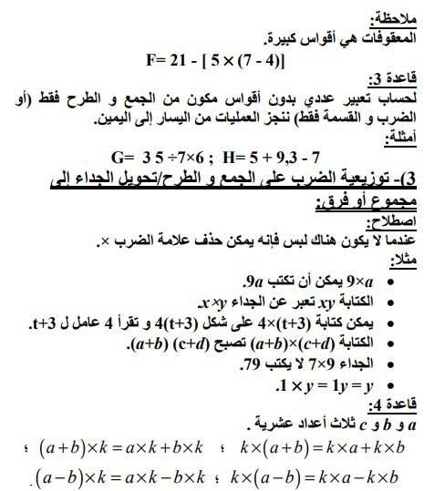 درس العمليات على الأعداد الصحيحة الطبيعية والعشرية الأولى إعدادي