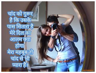 ROMANTIC LOVE SHAYARI QUOTES STATUS AND HD IMAGES IN HINDI (प्यार भरी लव शायरी हिंदी में)