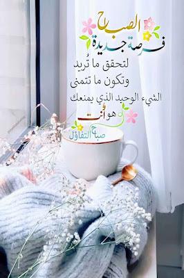 صور صباح الخير ٢٠٢١