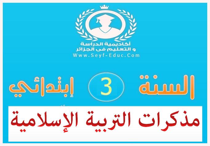 مذكرات التربية الإسلامية للسنة الثالثة ابتدائي