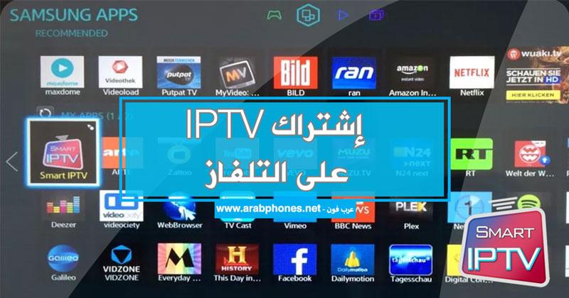 برنامج smart iptv لشاشة سامسونج