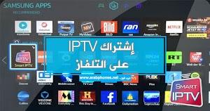 تفعيل اشتراك Smart IPTV على تلفاز Samsung و LG