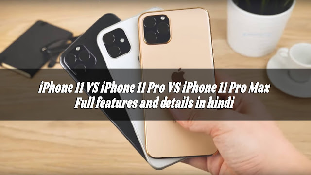 Apple Event 2019 : iPhone 11,Pro,Max Full features and details in hindi