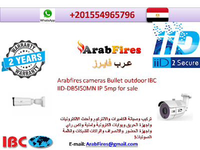 Arabfires cameras Bullet outdoor IBC IID-DB5I50MN IP 5mp for sale
