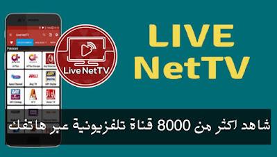 تنزيل تطبيق LiveNet TV لمشاهدة القنوات التلفزيونية و الرياضية بث مباشر