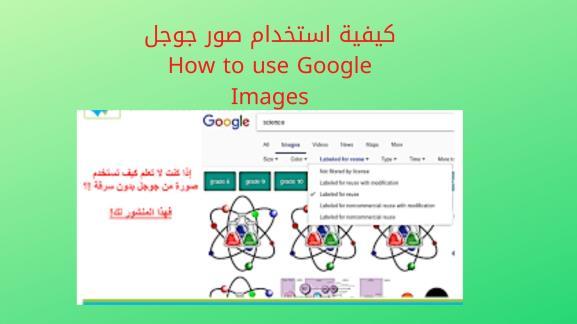 كيفية استخدام صور جوجل How to use Google Images