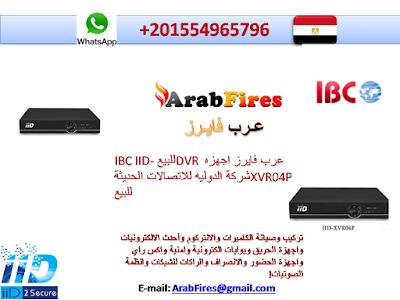 عرب فايرز اجهزه DVR للبيع IBC IID-XVR04P شركة الدوليه للاتصالات الحديثة للبيع