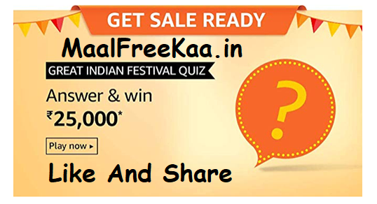 Great Indian Festival Quiz Answer Win Rs 25000 Giveaway Free Sample Contest Reward Prize 2020