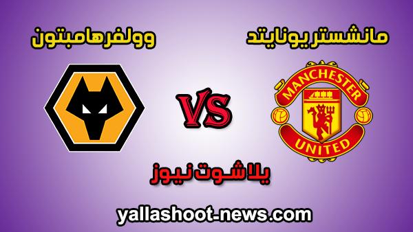 يلا شوت بث مباشر مباراة مانشستر يونايتد وولفرهامبتون yalla shoot اليوم 15-1-2020 كأس الإتحاد