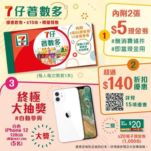 7-Eleven:「7仔著數多」優惠套券10蚊本盡享3大著數有機會贏取iPhone 12 至3月23日