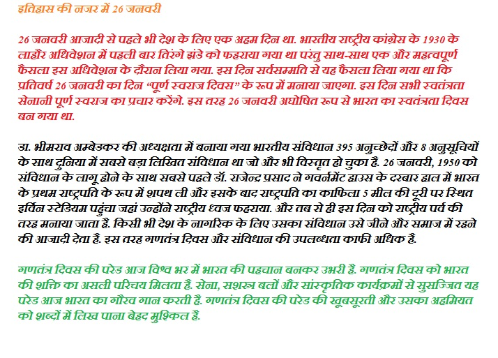 26 january republic day in hindi essay