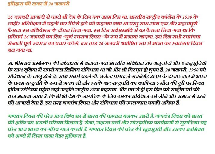 best short essays in hindi