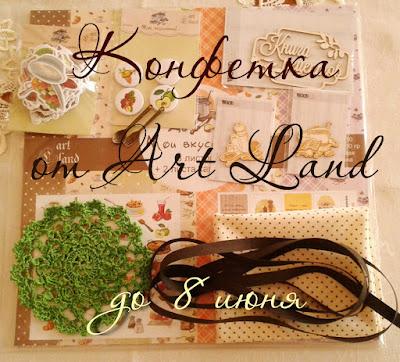 от Art Land